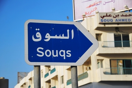 Souq Sign - You haven't been to Qatar if you missed visiting Souqs