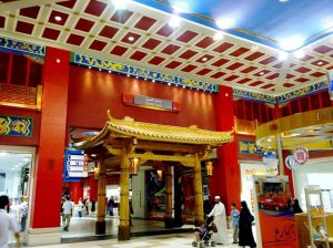 China Court, Ibn Battuta Mall