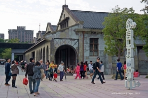 Shongshan Cultural and Creative Park